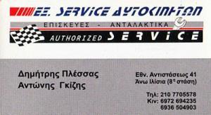 ΠΛΕΣΣΑΣ Δ & ΓΚΙΖΗΣ Α ΟΕ