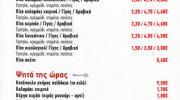 ΠΟΛΙΤΙΚΕΣ ΓΕΥΣΕΙΣ ΧΑΛΑΝΔΡΙΟΥ (ΓΙΟΥΜΟΥΡΤΑΣ Χ & ΡΕΜΒΕΣ Κ ΟΕ)