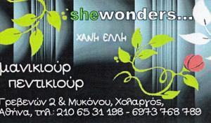 SHE WONDERS (ΧΑΝΗ ΕΛΙΣΑΒΕΤ)