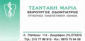 ΟΔΟΝΤΙΑΤΡΟΣ ΤΣΑΝΤΑΚΗ ΜΑΡΙΑ