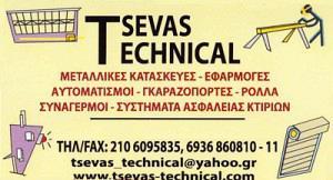 TSEVAS TECHNICAL (ΤΣΕΒΑΣ ΣΤΥΛΙΑΝΟΣ)