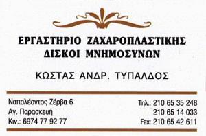 ΑΡΙΣΤΟΝ (ΤΥΠΑΛΔΟΣ ΚΩΝΣΤΑΝΤΙΝΟΣ)