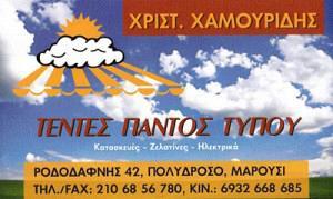 ΧΑΜΟΥΡΙΔΗΣ ΧΡΙΣΤΟΦΟΡΟΣ