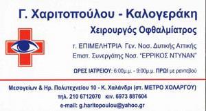 ΧΑΡΙΤΟΠΟΥΛΟΥ ΓΕΩΡΓΙΑ