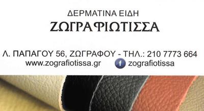 2616a7737a ΖΩΓΡΑΦΙΩΤΙΣΣΑ — Δερμάτινα Είδη Εμπορικά Καταστήματα — ΖΩΓΡΑΦΟΥ ...