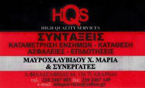 HIGH QUALITY SERVICES (ΜΑΥΡΟΧΑΛΥΒΙΔΟΥ Μ & ΖΑΦΕΙΡΑΚΗΣ Ι)