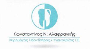 ΑΛΑΦΡΑΓΚΗΣ ΚΩΝΣΤΑΝΤΙΝΟΣ