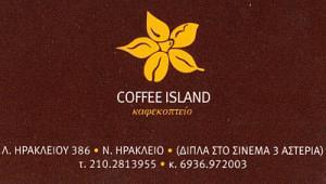 COFFEE ISLAND (ΤΣΟΥΤΣΟΥΡΑΣ ΙΩΑΝΝΗΣ)