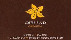 COFFEE ISLAND (ΝΙΚΟΛΑΟΥ ΑΙΚΑΤΕΡΙΝΗ)