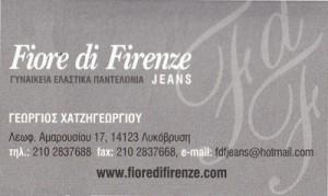 FIORE DI FIRENZE (ΧΑΤΖΗΓΕΩΡΓΙΟΥ ΓΕΩΡΓΙΟΣ)