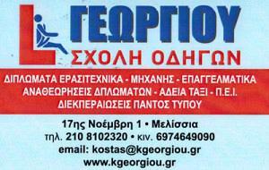 ΓΕΩΡΓΙΟΥ ΚΩΝΣΤΑΝΤΙΝΟΣ