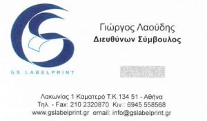 GS LABELPRINT ΙΚΕ