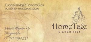 HOMETALE (ΓΙΑΝΝΟΠΟΥΛΟΥ ΕΥΑΓΓΕΛΙΑ)