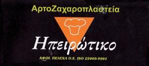 ΗΠΕΙΡΩΤΙΚΟ