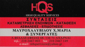 HIGH QUALITY SERVICES