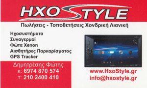 HXOSTYLE (ΔΗΜΗΤΡΕΣΗΣ ΦΩΤΗΣ)