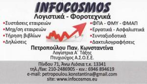 INFOCOSMOS (ΠΕΤΡΟΠΟΥΛΟΥ ΚΩΝΣΤΑΝΤΙΝΑ)