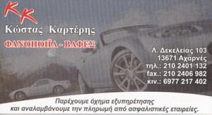 ΚΑΡΤΕΡΗΣ ΚΩΝΣΤΑΝΤΙΝΟΣ