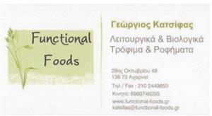 FUNCTIONAL FOODS (ΚΑΤΣΙΦΑΣ ΓΕΩΡΓΙΟΣ)