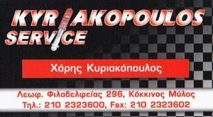 KYRIAKOPOULOS SERVICE (ΑΦΟΙ ΚΥΡΙΑΚΟΠΟΥΛΟΙ ΟΕ)