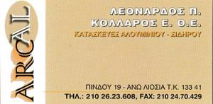 ARCAL (ΛΕΟΝΑΡΔΟΣ Π & ΚΟΛΛΑΡΟΣ Ε ΟΕ)