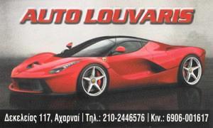 AUTO LOUVARIS (ΛΟΥΒΑΡΗΣ ΑΘΑΝΑΣΙΟΣ & ΙΩΑΝΝΗΣ)