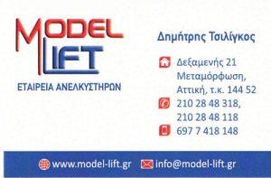 MODEL LIFT (ΑΦΟΙ ΤΣΙΛΙΓΚΟΥ ΕΠΕ)