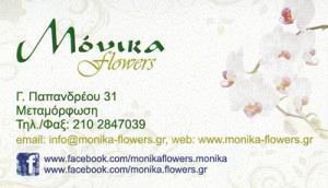 MONIKA FLOWERS (ΑΡΒΑΝΙΤΗΣ ΠΑΝΑΓΙΩΤΗΣ)