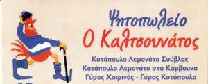ΚΑΛΤΣΟΥΝΑΤΟΣ (ΠΑΝΤΕΛΑΙΟΣ ΖΑΧΑΡΙΑΣ)