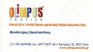 OLIMPUS CLOTHING (ΜΟΝΑΝΤΕΡΟΥ ΑΣΠΡΟΠΟΤΑΜΙΤΗ ΚΩΝΣΤΑΝΤΙΝΑ)