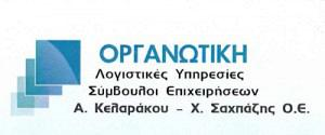ΟΡΓΑΝΩΤΙΚΗ (ΚΕΛΑΡΑΚΟΥ Α & ΣΑΧΠΑΖΗΣ Χ ΟΕ)