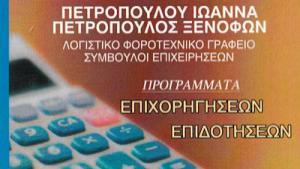 ΠΕΤΡΟΠΟΥΛΟΣ Ξ & ΠΕΤΡΟΠΟΥΛΟΥ Ι ΟΕ
