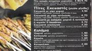 ΠΙΑΤΣΑ ΣΧΑΡΑ ΚΑΤΣΑΡΟΛΑ (ΠΑΠΑΜΙΚΡΟΣ ΑΓΓΕΛΟΣ)