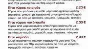 ΠΙΤΑΣΤΕΡΙ (ΒΡΕΝΤΑΣ Γ & ΜΗΤΣΗΣ Π ΟΕ)