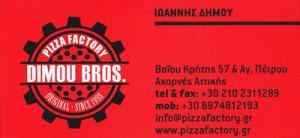 PIZZA FACTORY (ΑΦΟΙ ΔΗΜΟΥ ΟΕ)