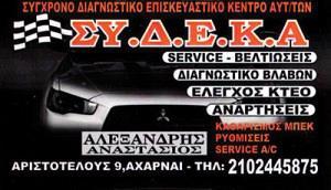 ΑΛΕΞΑΝΔΡΗΣ ΑΝΑΣΤΑΣΙΟΣ