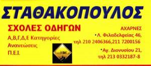 ΣΤΑΘΑΚΟΠΟΥΛΟΣ ΔΗΜΗΤΡΙΟΣ