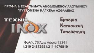 ΤΕΧΝΗ INOX (ΝΙΚΟΥ ΦΑΝΗ)