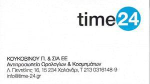 TIME 24 (ΚΟΥΚΟΒΙΝΟΥ Π & ΣΙΑ ΕΕ)