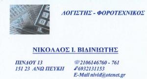 ΒΙΔΙΝΙΩΤΗΣ ΝΙΚΟΛΑΟΣ