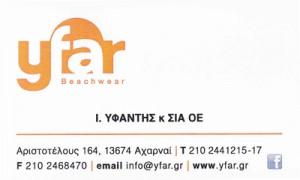 YFAR (ΥΦΑΝΤΗΣ ΙΩΑΝΝΗΣ & ΣΙΑ ΟΕ)