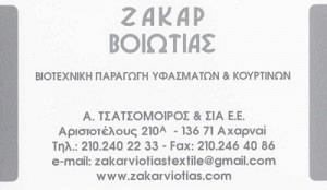 ΖΑΚΑΡ ΒΟΙΩΤΙΑΣ (ΤΣΑΤΣΟΜΟΙΡΟΣ & ΣΙΑ ΟΕ)