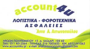 ACCOUNT4U (ΑΝΤΩΝΟΠΟΥΛΟΥ ΑΝΔΡΙΑΝΑ)