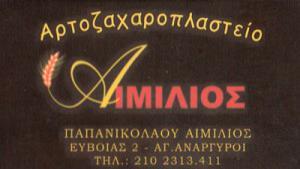 ΑΙΜΙΛΙΟΣ (ΠΑΠΑΝΙΚΟΛΑΟΥ ΑΙΜΙΛΙΟΣ)