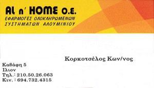 AL & HOME (ΚΟΛΙΟΣ Ε & ΚΟΡΚΟΤΣΕΛΟΣ Κ ΟΕ)