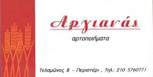 ΑΡΤΟΠΟΙΗΜΑΤΑ (ΑΡΓΙΑΝΑΣ ΙΩΑΝΝΗΣ)