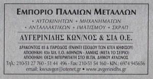 ΑΥΓΕΡΙΝΙΔΗΣ ΚΩΝΣΤΑΝΤΙΝΟΣ & ΣΙΑ ΟΕ