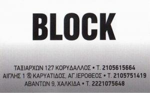 BLOCK (ΠΑΝΑΓΙΩΤΟΠΟΥΛΟΣ ΘΕΟΔΩΡΟΣ)
