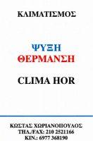 CLIMA HOR (ΧΩΡΙΑΝΟΠΟΥΛΟΣ ΚΩΝΣΤΑΝΤΙΝΟΣ)