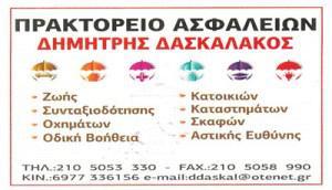 ΔΑΣΚΑΛΑΚΟΣ ΔΗΜΗΤΡΙΟΣ & ΣΙΑ ΕΕ